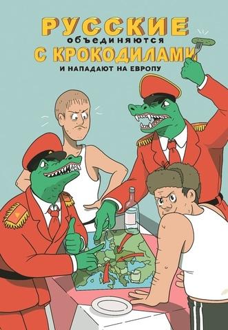 Русские объединяются с крокодилами и нападают на Европу. Твердый переплет (Терлецки комикс)
