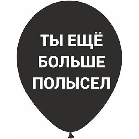 Воздушный шар Ты еще больше полысел