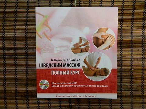 Б. КИРЖНЕР,  А. ЗОТИКОВ Шведский массаж, полный курс с DVD-диском