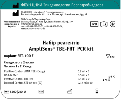 R260(2)0-U Набір реагентів AmpliSens® TBE-FRT PCR kit  Модель варiант FRT-100 F
