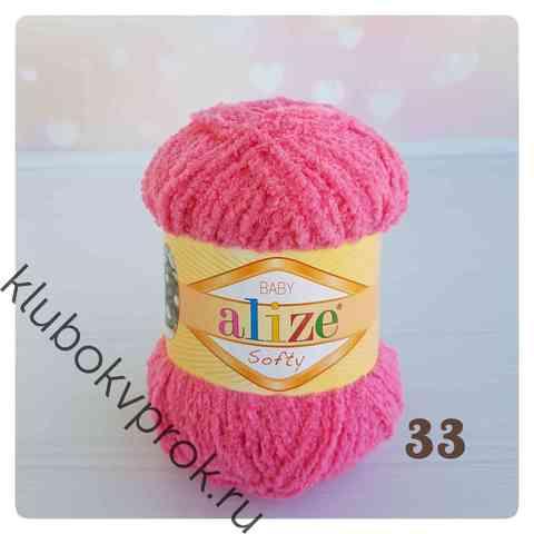 ALIZE SOFTY 33, Ярко-розовый