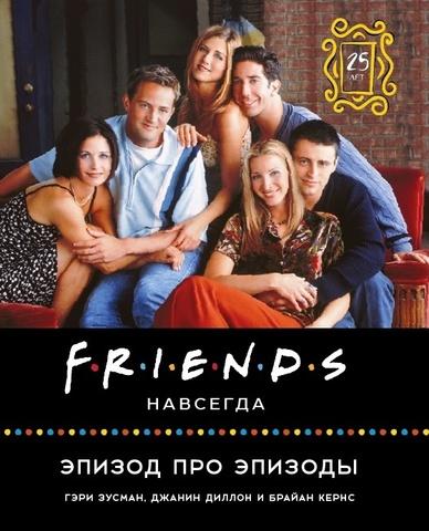 Друзья навсегда. Эпизод про эпизоды