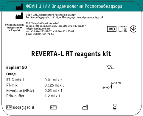 K005(1)50-U  REVERTA-L RT reagents kit Модель: варiант 50