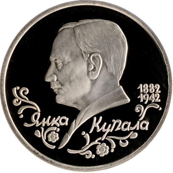 """1 рубль """"110-летие со дня рождения Я. Купалы"""" 1992 года (Proof)"""