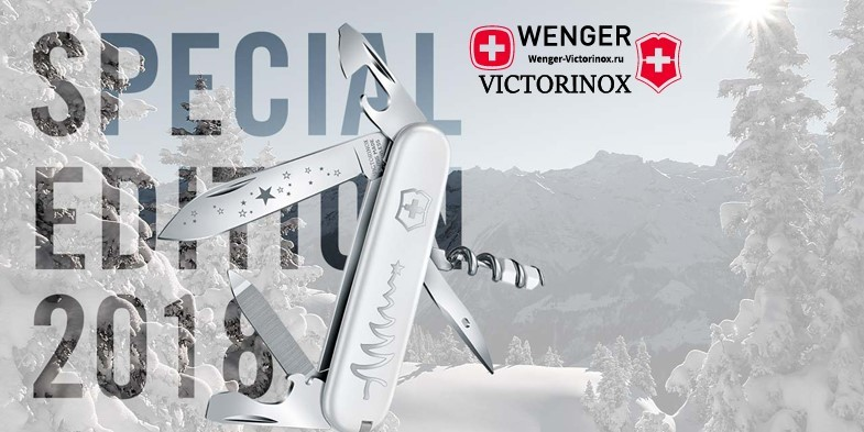Складной нож Victorinox Sportsman White Christmas Special Limited Edition 2018 (0.3804.77), 84 мм. в сложенном виде - Wenger-Victorinox.Ru