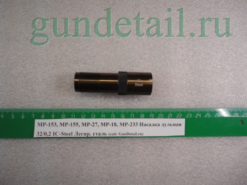 Насадка ЛегСт IC (0.2) Steel 32мм выступающая часть МР153, МР155, МР156