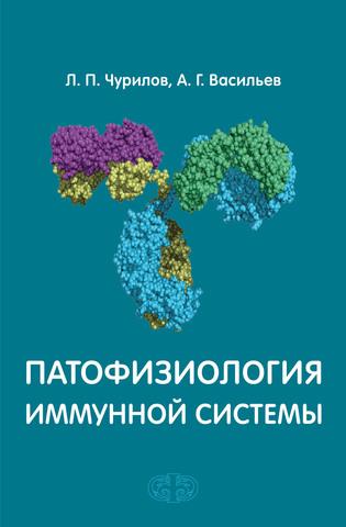 Патофизиология иммунной системы: Учебное пособие / Чурилов Л. П., Васильев А. Г.