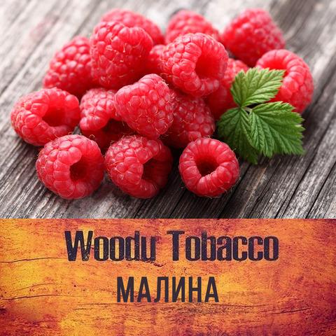 Табак Woodu Малина 250 г