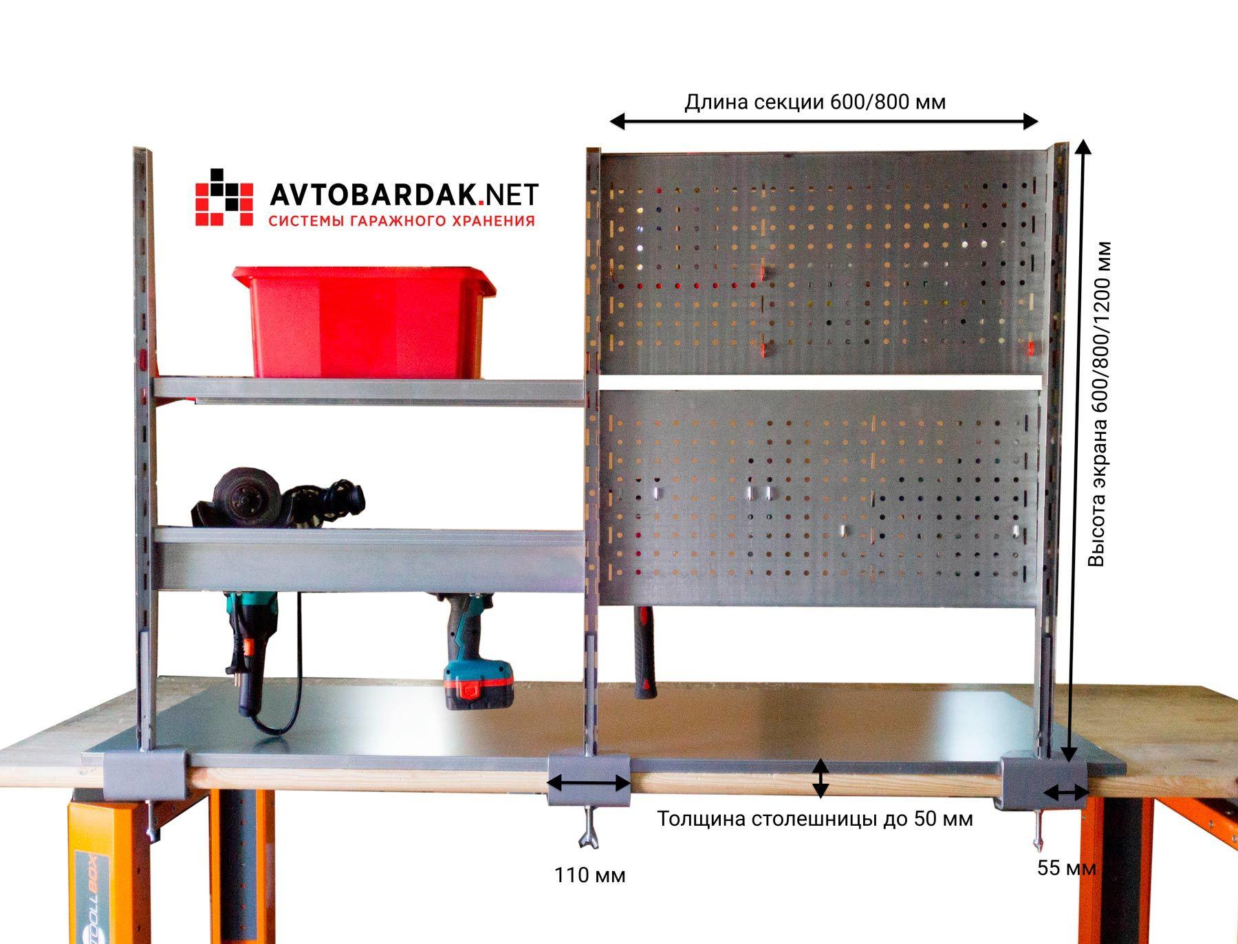 Экран для хранения инструментов над верстаком (1 секция)