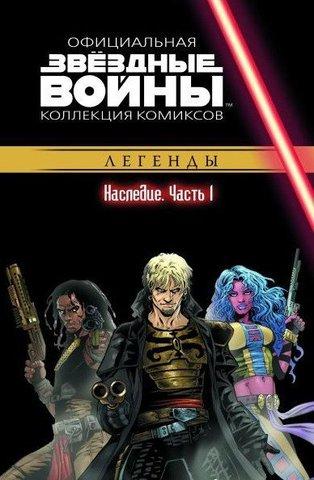 Звёздные войны. Официальная коллекция комиксов. Том 53. Наследие. Часть 1