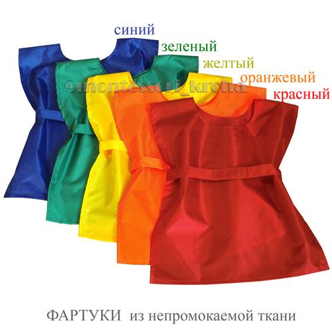 ФАРТУКИ из непромокаемой ткани