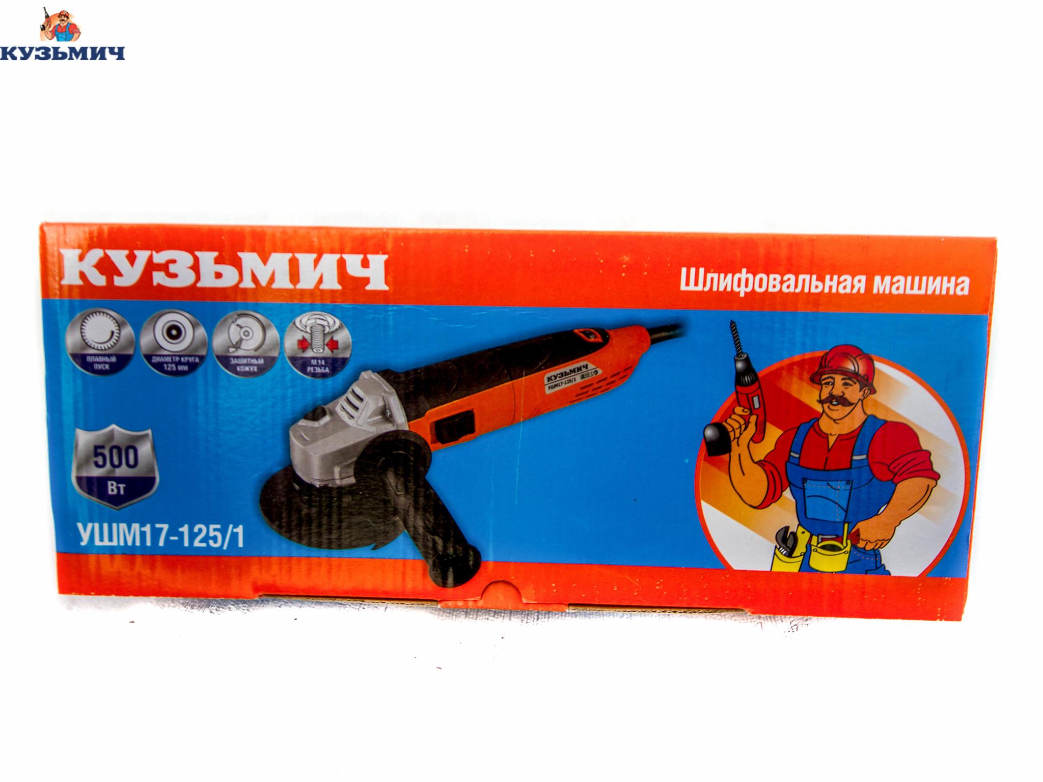 Шлифовальная машина Кузьмич УШМ17-125/2