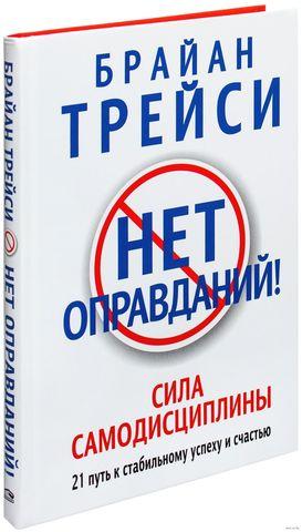 Фото Нет оправданий! (4-е издание)
