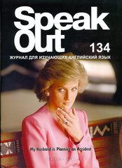 Speak Out 04(134)/2019 - журнал