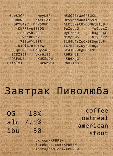 https://static-sl.insales.ru/images/products/1/4113/124620817/zavtra_pivoluba.jpg