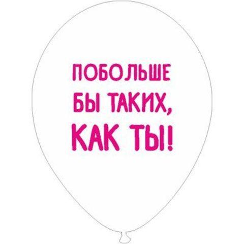 Воздушный шар Побольше бы таких как ты