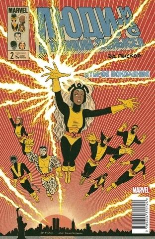 Люди Икс. Великий замысел. Второе поколение #2 Альтернативная обложка«Молнии»   Эд Пискор