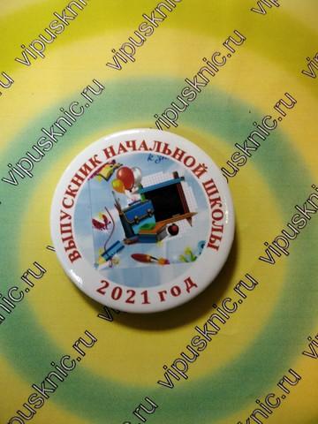 Значок «Выпускник начальной школы 2021» Диаметр 56мм (школьные принадлежности)