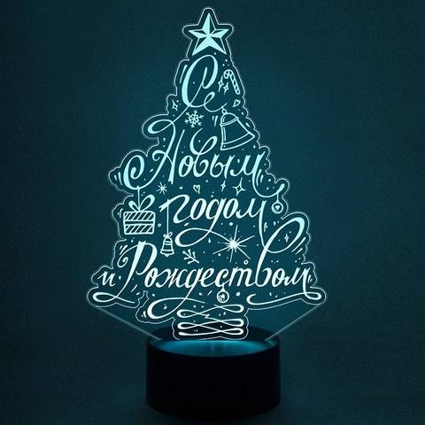 Елочка с Новым Годом (Ваш текст)