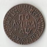 K11793 1700 1/4 копейки полушка КОПИЯ редкой монеты