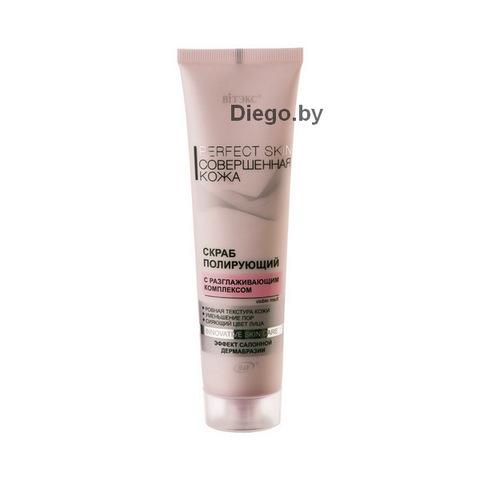 Скраб полирующий с разглаживающим комплексом - Эффект салонной дермабразии , 100 мл ( Совершенная кожа )