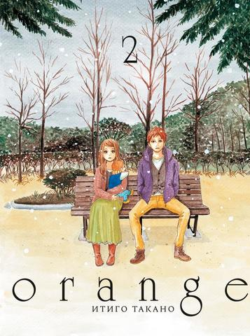 Orange. Том 2
