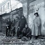Аквариум / Феодализм (LP)