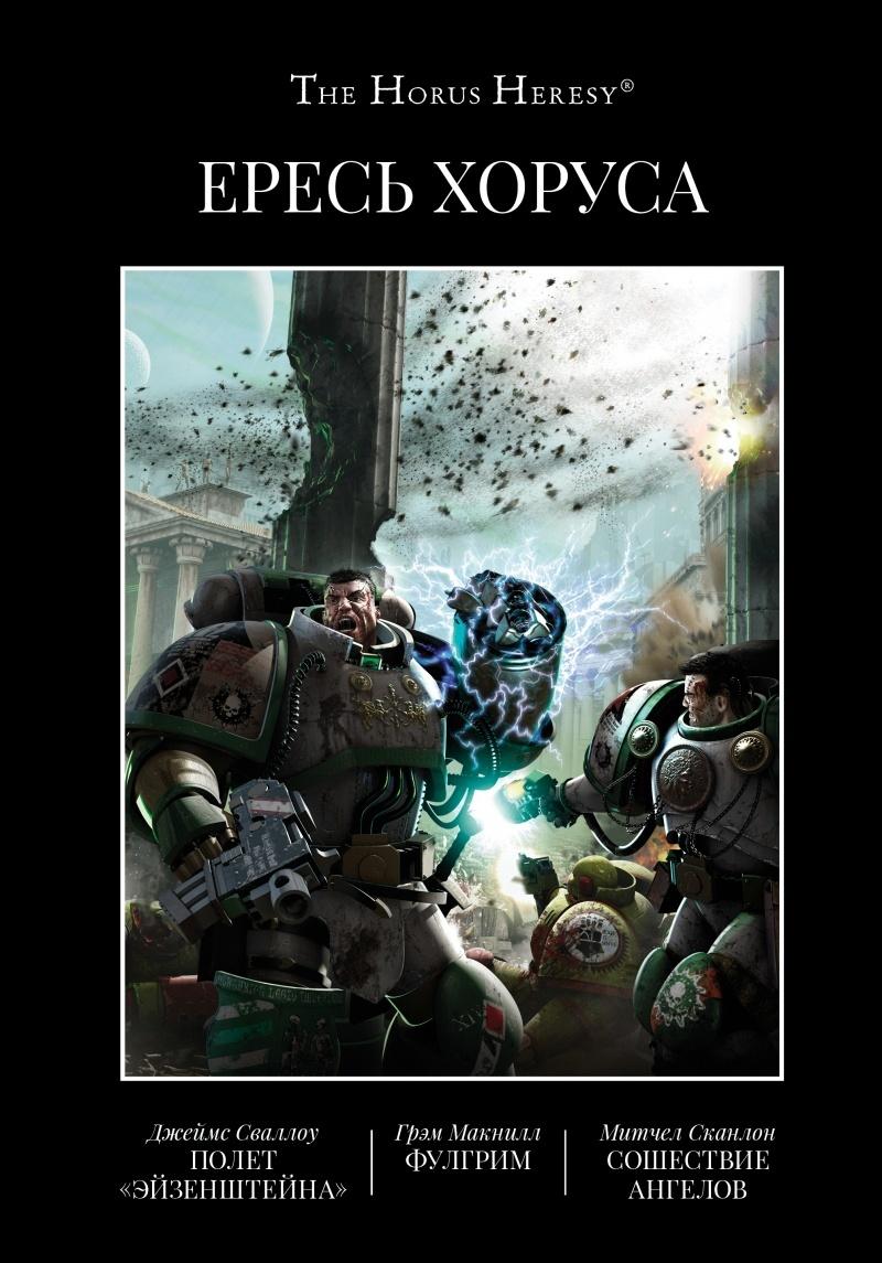 Warhammer 40000. Ересь Хоруса. Книга II: Полет Эйзенштейна. Фулгрим. Сошествие Ангелов
