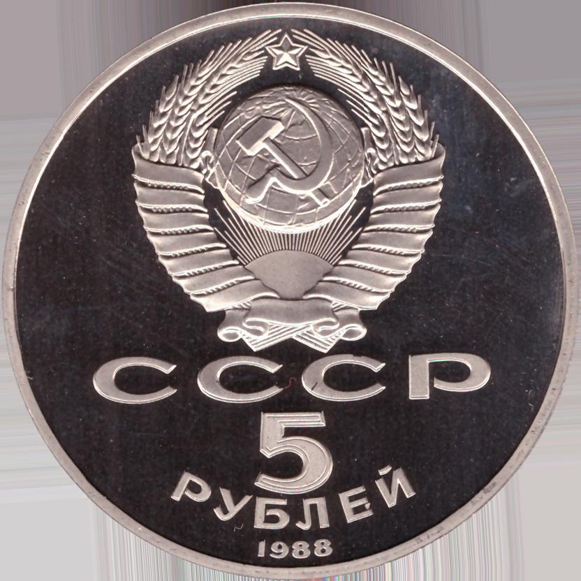 (Proof) 5 рублей 1988 год