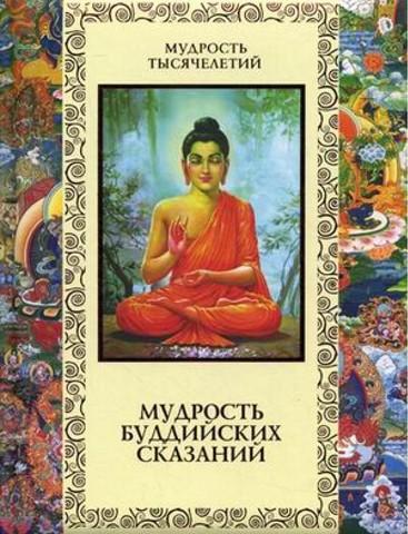 Мудрость буддийских сказаний