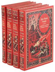 Ремарк. Собрание сочинений в 4 томах