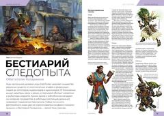 Мир фантастики №211