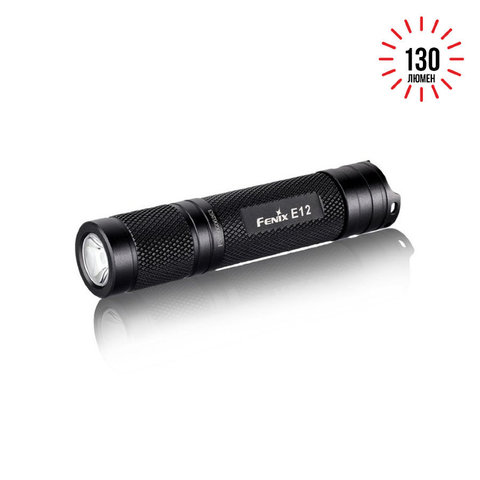Фонарь светодиодный Fenix E12 Cree XP-E2 LED (130 лм, аккумулятор)