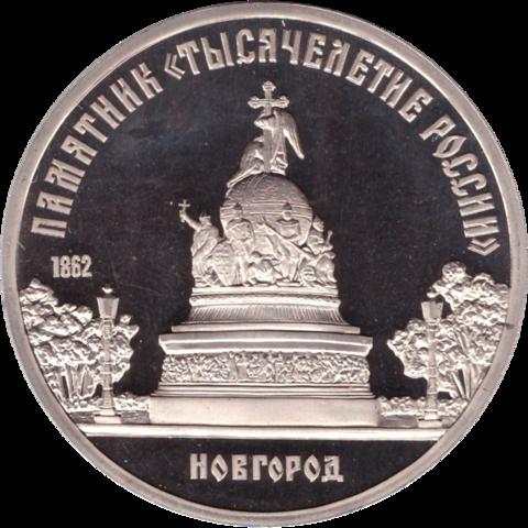 """(Proof) 5 рублей 1988 год """"памятник Тысячелетие России в Новгороде"""""""