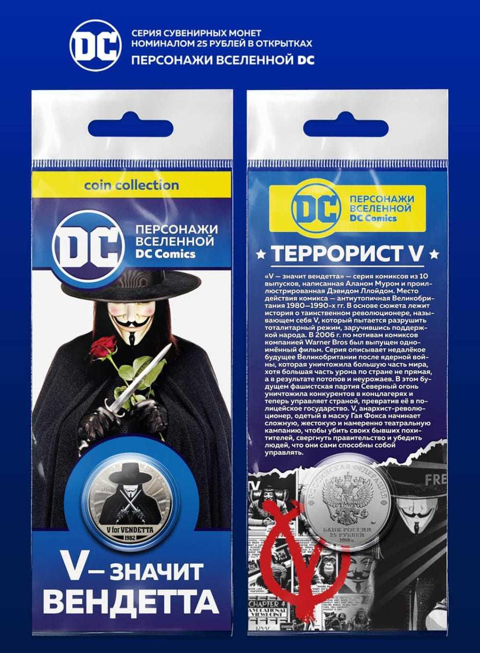 """Сувенирная монета 25 рублей DC """"Террорист V"""" в подарочной открытке"""