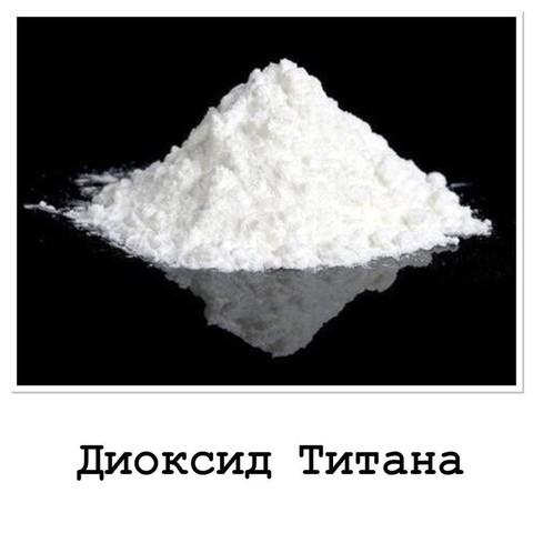 Диоксид титана (белый пищевой краситель порошок) 100гр