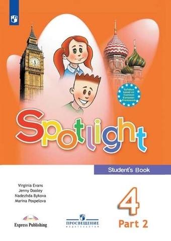 Spotlight 4кл. Student's book. Английский в фокусе. Н.И. Быкова, Д. Дули, М.Д. Поспелова. Учебник в двух частях. Часть 2