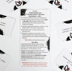 Настольная игра для компании «Не очкуй!», фото 6