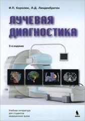 Лучевая диагностика. Учебник.