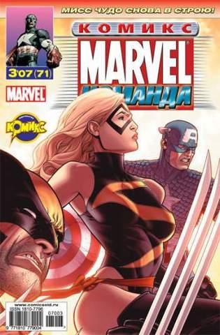 Marvel: Команда №71