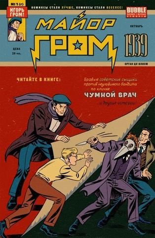 Игорь Гром 1939