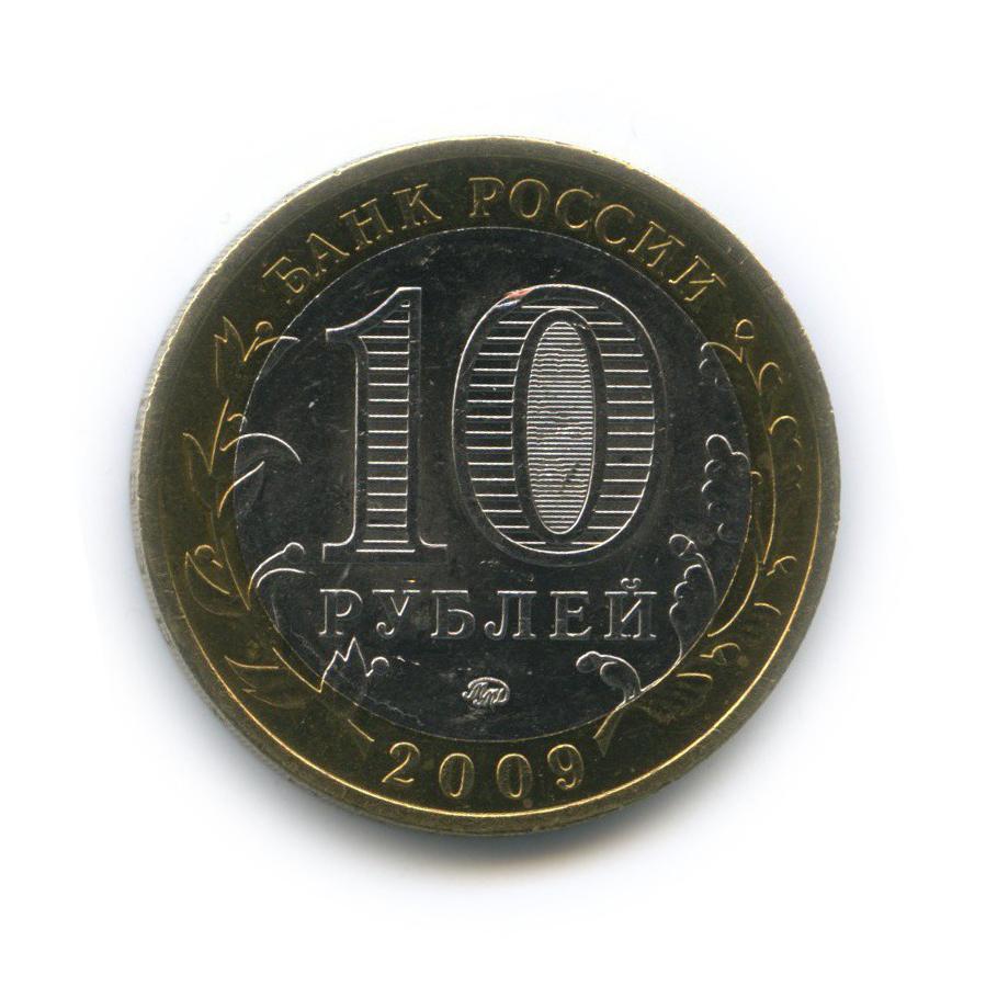 10 рублей Еврейская автономная область 2009 г. ММД UNC