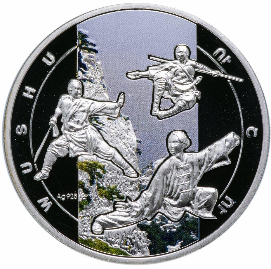 1000 драм. Ушу. Боевое искусство. Армения. 2011 год