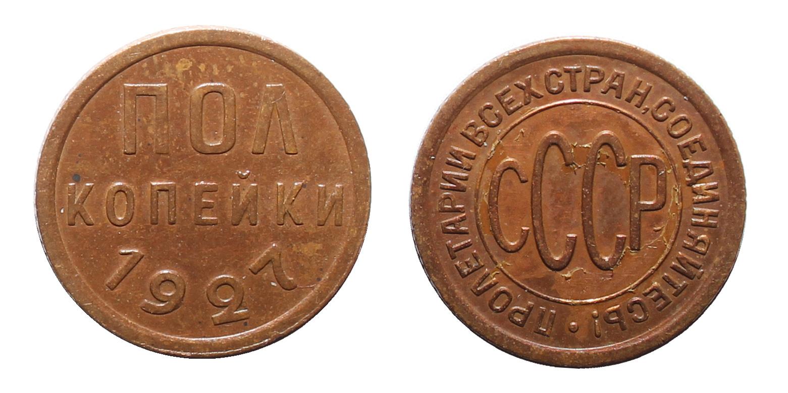 Полкопейки 1927 год ХF+