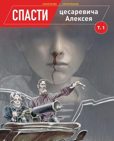 Спасти цесаревича Алексея