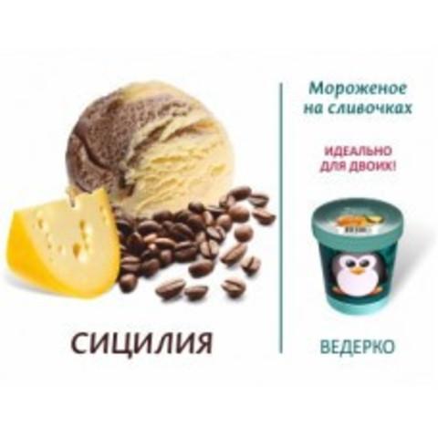 Мороженое Сицилия 330г 33 пингвина ведро