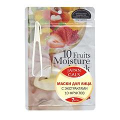 Комплексная маска для лица Japan Gals с экстрактом 10 фруктов 7 шт