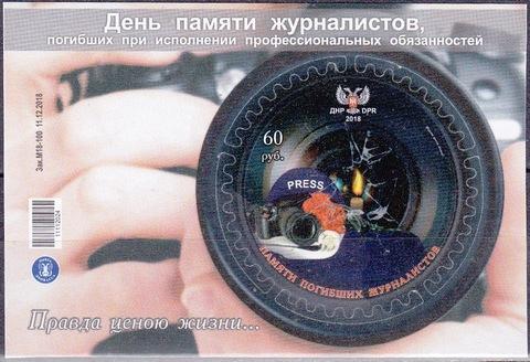 Почта ДНР (2018 12.13.) День памяти журналистов-блок