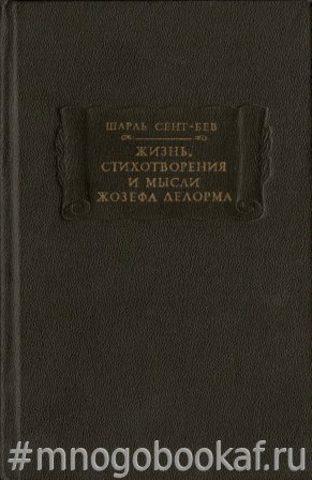 Жизнь, стихотворения и мысли Жозефа Делорма