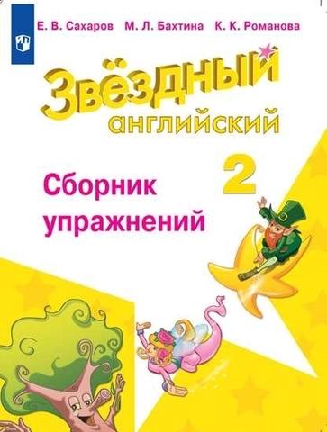 Сахаров Е., Бахтина М. Starlight 2 класс. Звездный английский. Сборник упражнений. 2021